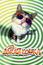 Эта дикая кошка (1997)