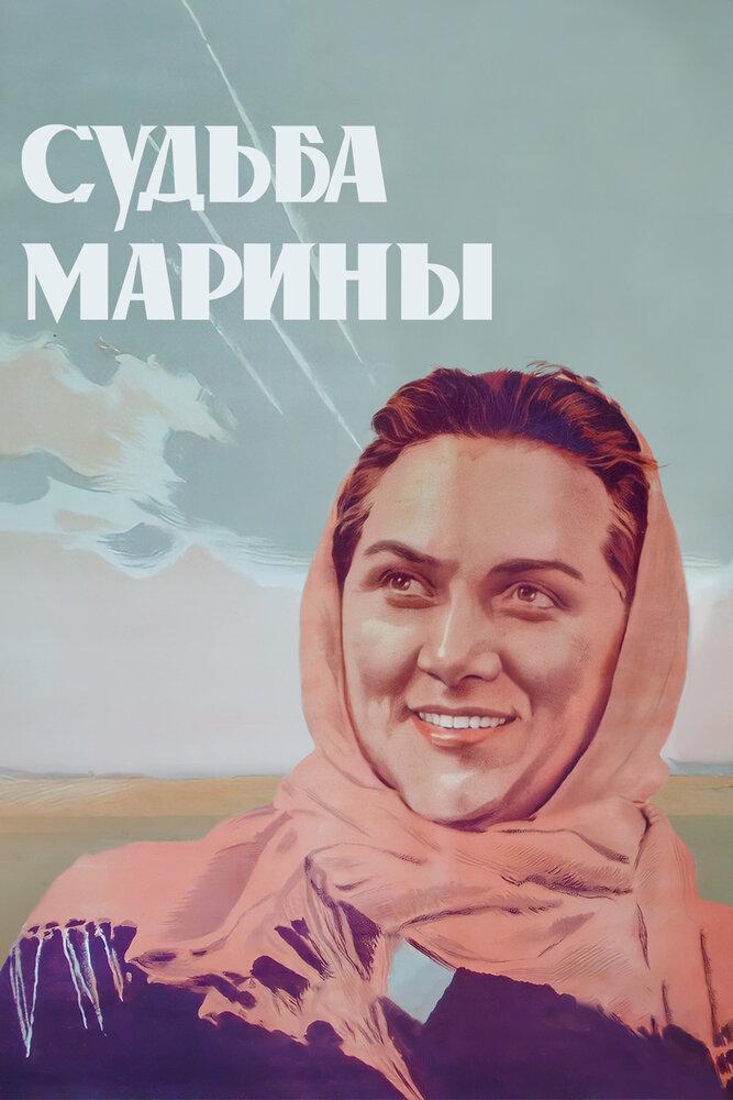 Фильмы Судьба Марины