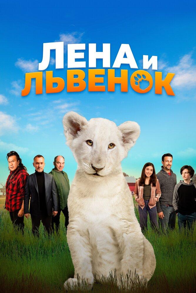Лена и львенок (2021)