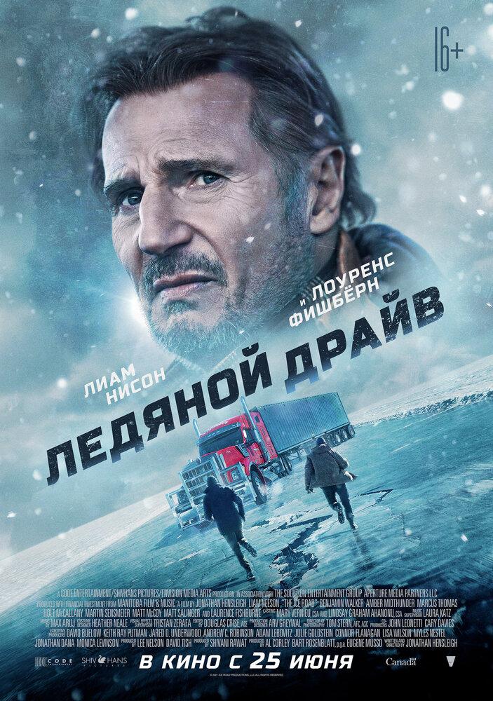 Ледяной драйв (2021)