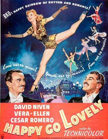 Веселая жизнь (1951)