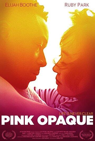 Розовый туман / Pink Opaque / 2020