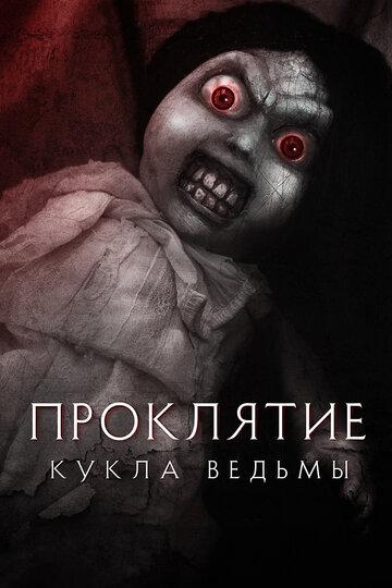 Проклятие: Кукла ведьмы 2017