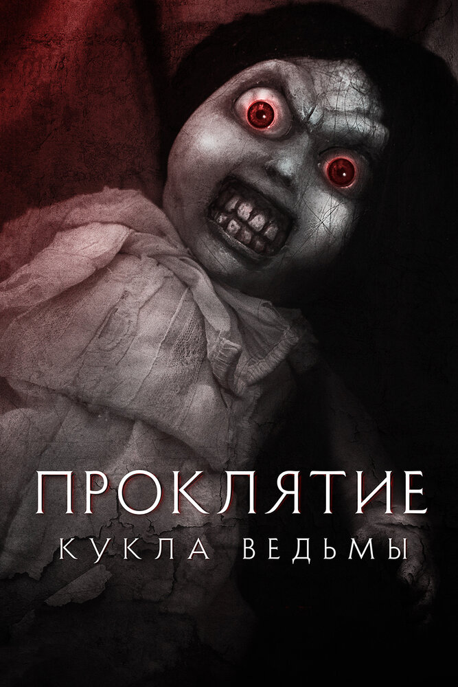 Resultado de imagem para the witch doll poster
