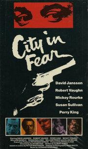 Город в страхе (1980)