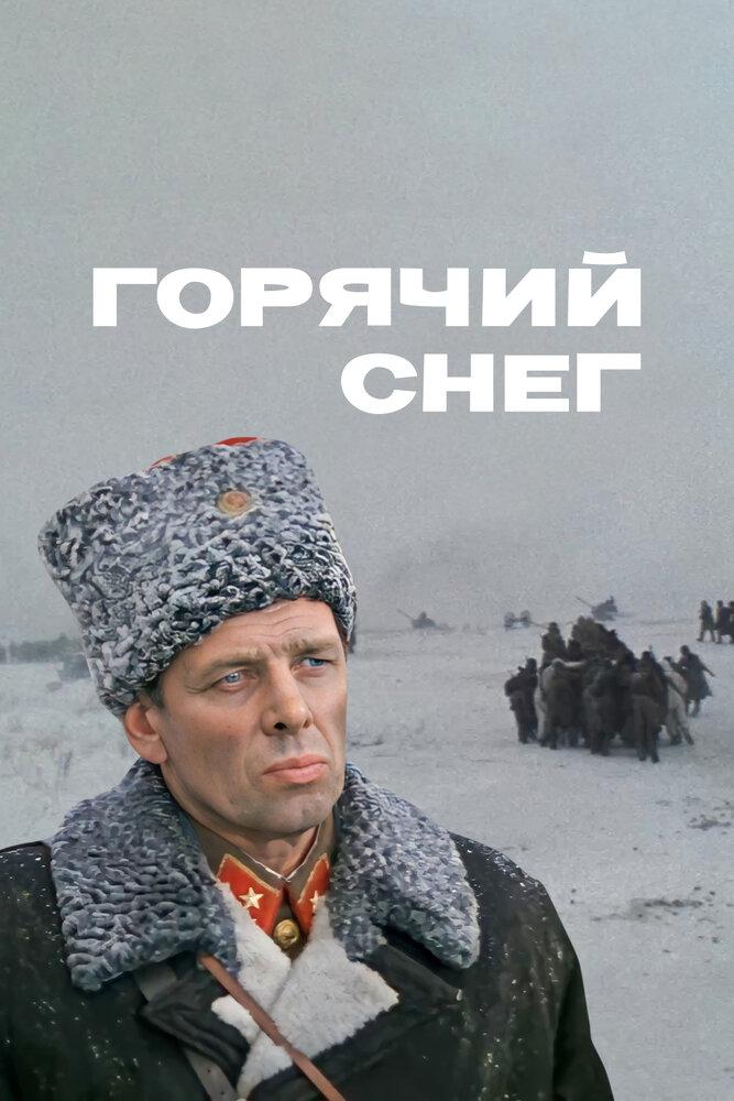 Скачать торрент фильм горячий снег