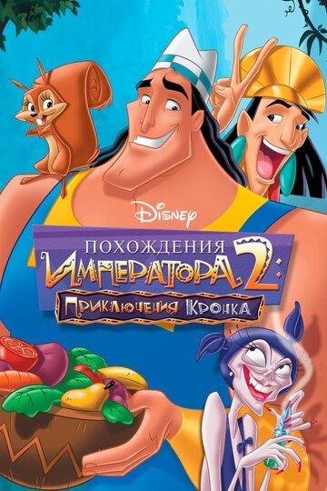Похождения императора 2: Приключения Кронка (2005)