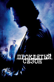 Проклятый сезон (2002)