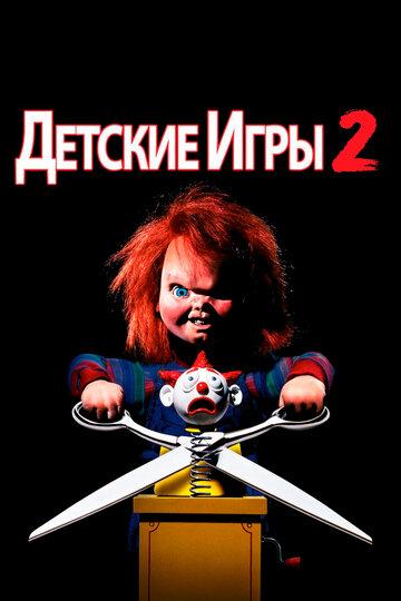Детские игры 2 / Child's Play 2 (1990)