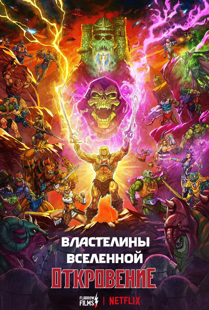 Постер Властелины вселенной