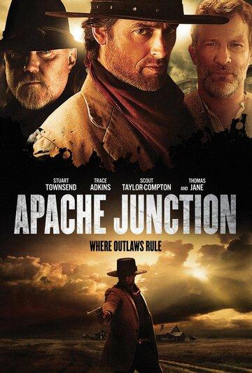 Апачи-Джанкшен / Apache Junction / 2021