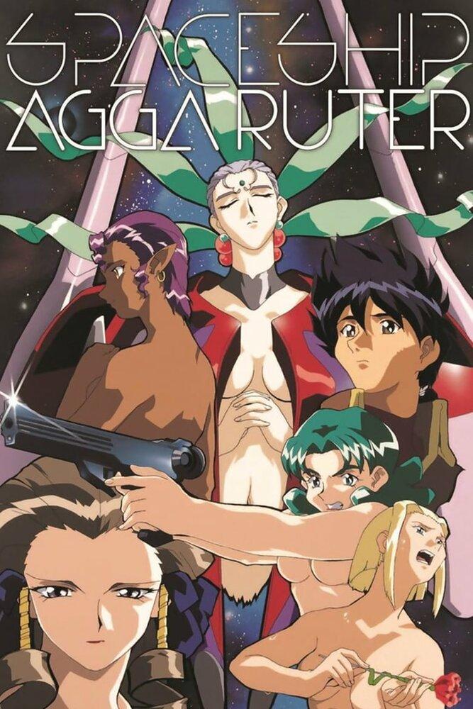 Постер Космический корабль Агга Рутер 1998