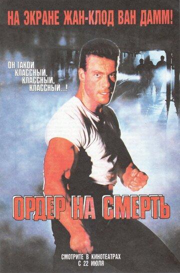 Ордер на смерть (1990) — отзывы и рейтинг фильма
