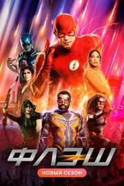Смотреть Флэш (1 сезон) (2014) в HD качестве 720p