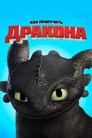 Кино Как приручить дракона (2010) смотреть онлайн