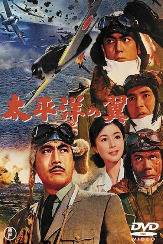 Крылья Тихого океана (1963)