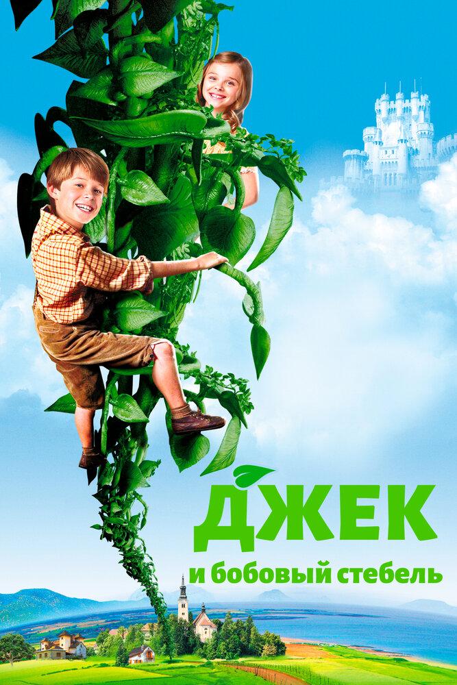 https://www.kinopoisk.ru/images/film_big/391780.jpg