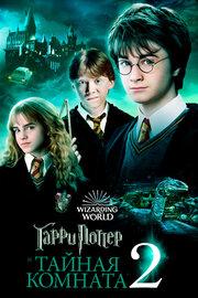 Смотреть онлайн Гарри Поттер и Тайная комната