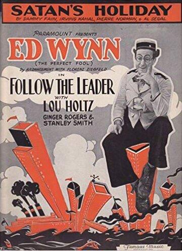 Следуй за лидером (1930)