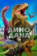 Дино Дана (Dino Dana: The Movie)