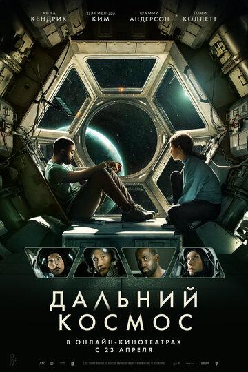 Дальний космос 2021 | МоеКино
