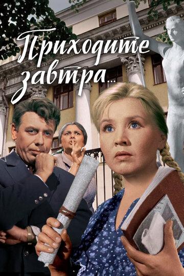 Приходите завтра (1962)