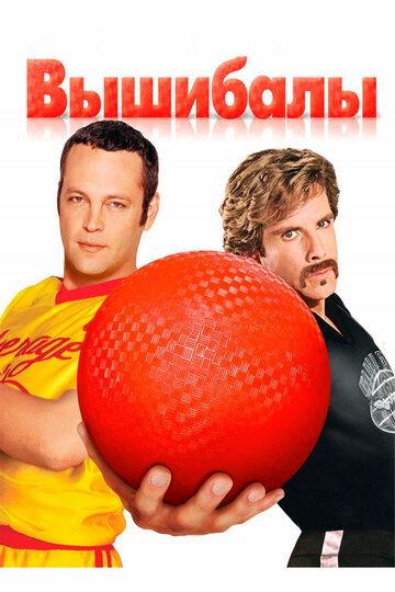 Вышибалы (Dodgeball: A True Underdog Story)