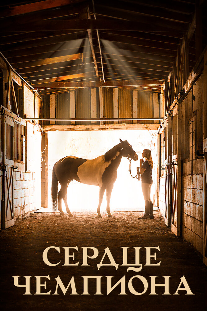 ზეციური ცხენი