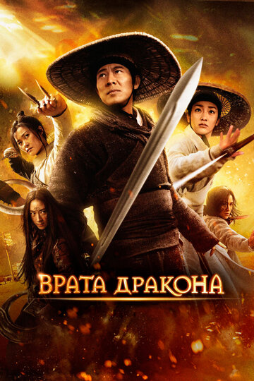 Врата дракона (2011)