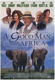 Смотреть онлайн Хороший человек в Африке