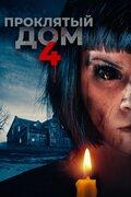 Проклятый дом 4 (Playhouse)
