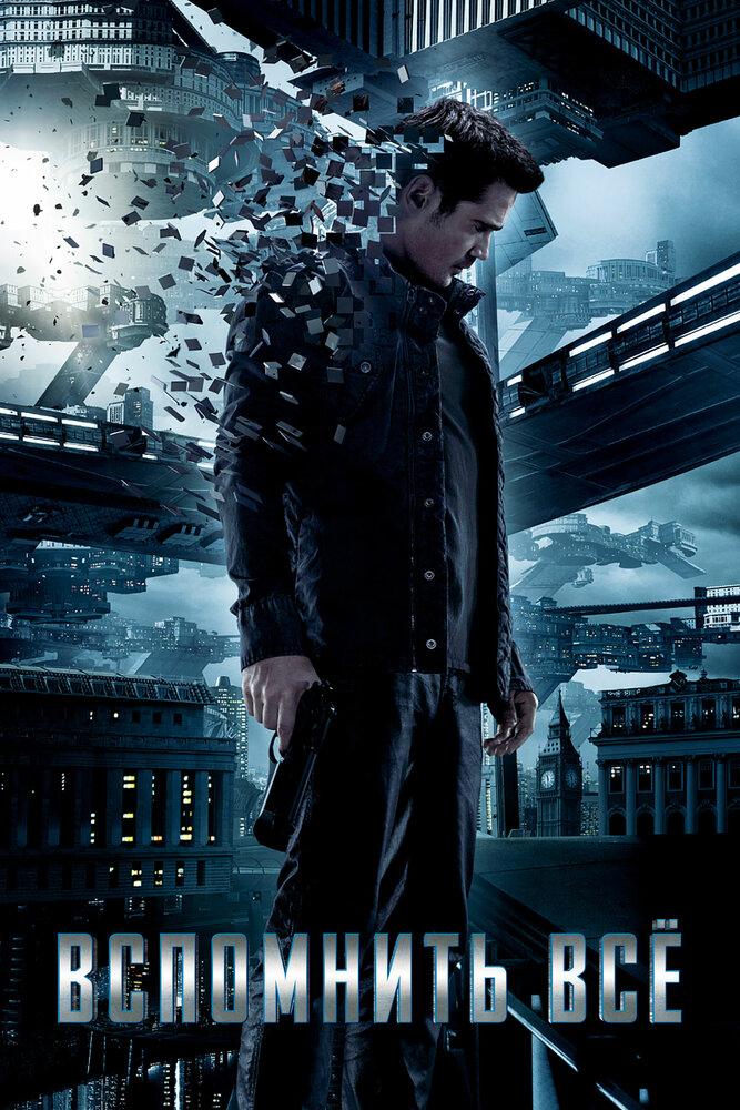 Фильм вспомнить всё (2012) скачать торрент в хорошем качестве hd.