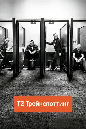 Т2 транспортер фильм элеватор приморская