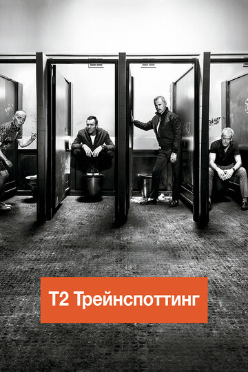Т2 Трейнспоттинг / На игле 2 / T2 Trainspotting (2017)