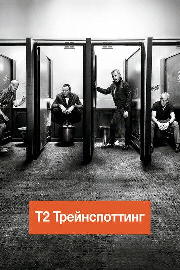 Т2: Трейнспоттинг