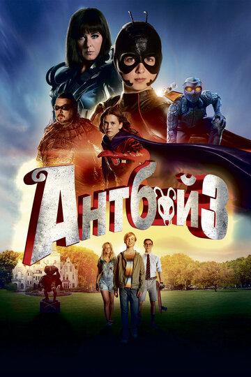 Мальчик-муравей 3 / Antboy 3 (2016) смотреть онлайн
