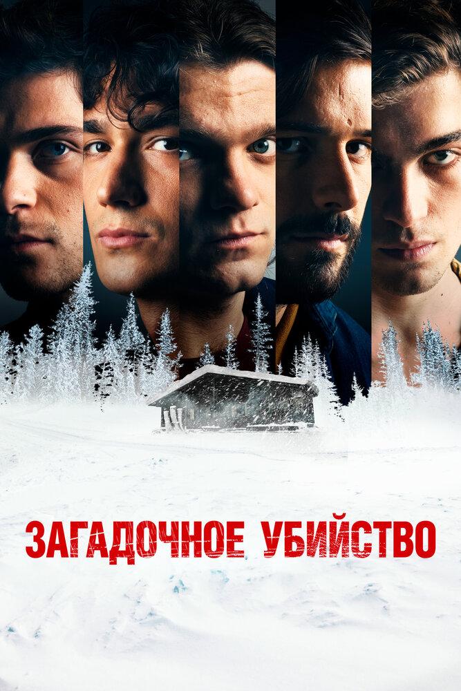 Загадочное убийство (2020)
