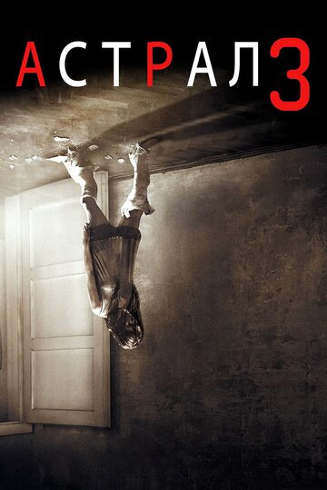 Астрал 3 / Insidious: Chapter 3 (2015)