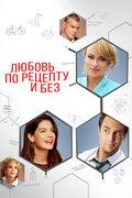 Любовь по рецепту и без (2013)
