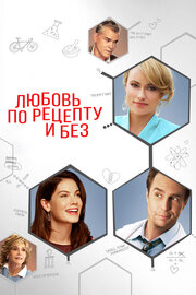 Смотреть Любовь по рецепту и без (2013) в HD качестве 720p