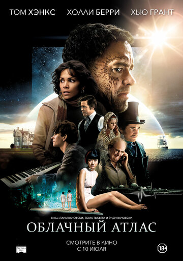 �������� ����� (Cloud Atlas)