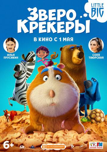 Кутерьма в мире зверья / Animal Crackers. 2017г.
