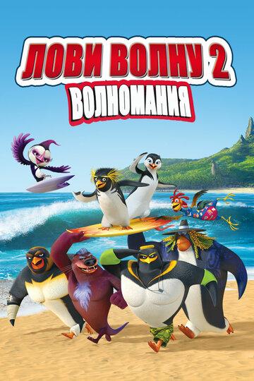 Лови волну 2 / Surf's Up 2: WaveMania (2017) смотреть онлайн