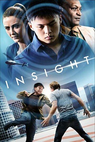Постер к фильму Видение / Безымянный проект Ливи Чжэн (2021)
