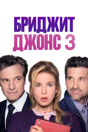 Бриджит Джонс 3 - фильм смотреть онлайн