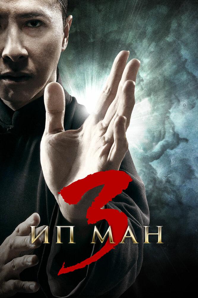 Ip Man 3| იპ მენი 3 |Ип Ман 3 ქართულად,[xfvalue_genre]