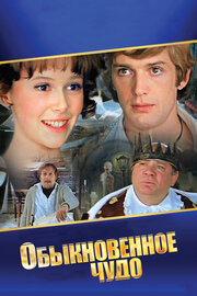 Обыкновенное чудо (1979)