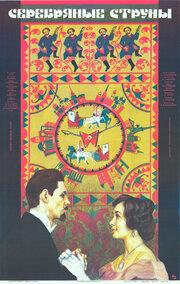 Серебряные струны (1987)