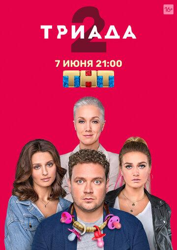 Триада (сериал на ТНТ) 1-7,8,9,10,11 серия (2019)