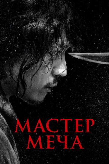 Мастер меча (2020)